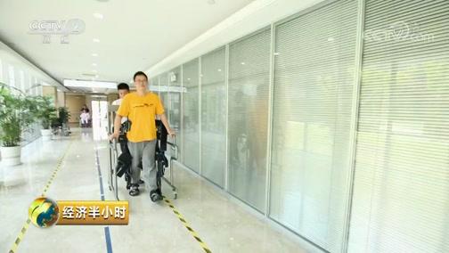 [经济半小时]成千上万的截瘫患者有了重新站起来的可能
