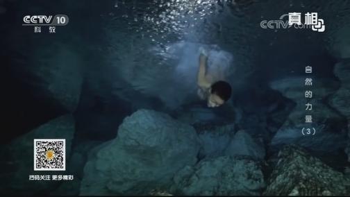 [真相]水能造就怎样的罕见自然现象?