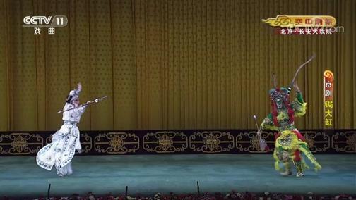 [CCTV空中剧院]京剧《锔大缸》 表演:慈海源