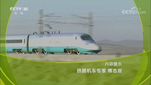 《大家》 20190821 傅志寰 铁路机车专家