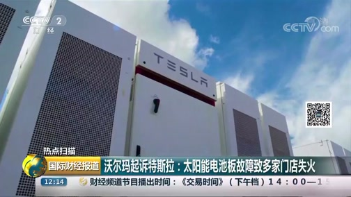 [国际财经报道]热点扫描 沃尔玛起诉特斯拉:太阳能电池板故障致多家门店失火