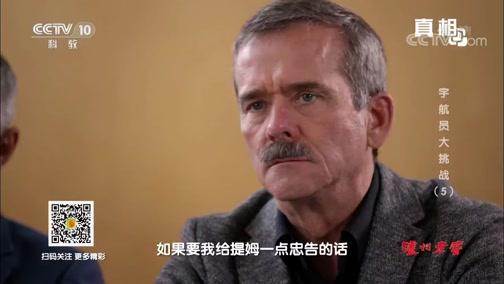 《真相》 20190821 宇航员大挑战(5)