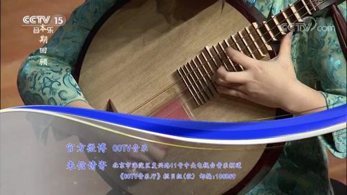 """《CCTV音乐厅》 20190821 """"漫步经典""""系列音乐会(184) 第六届全国青少年民族乐器教育教学成果汇报音乐会(上)"""