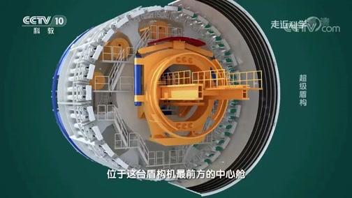 [走近科学]盾构机对海底隧道的贯通极为重要