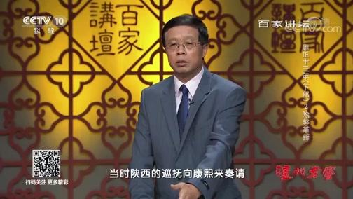 《百家讲坛》 20190822 雍正十三年(下部)2 除弊革新