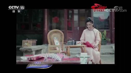 《中国音乐电视》 20190822
