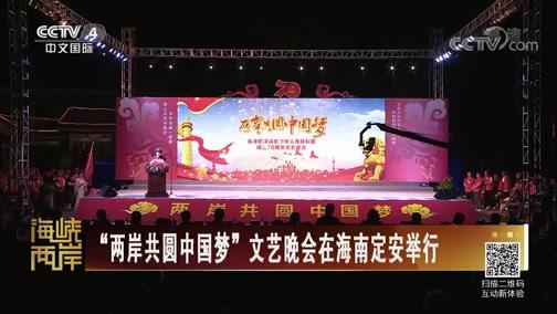 """[海峡两岸]""""两岸共圆中国梦""""文艺晚会在海南定安举行"""