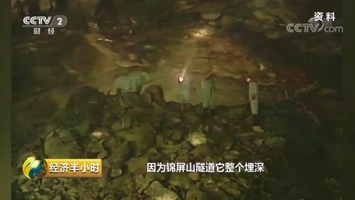 [经济半小时]锦屏山水电站 全世界最高的水利大坝