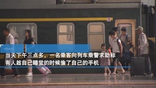 乘客列车上手机被偷  监控录像让小偷现原形 00:01:17