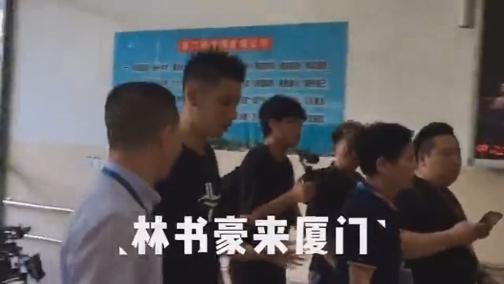 华裔篮球明星林书豪来厦门啦! 00:00:50