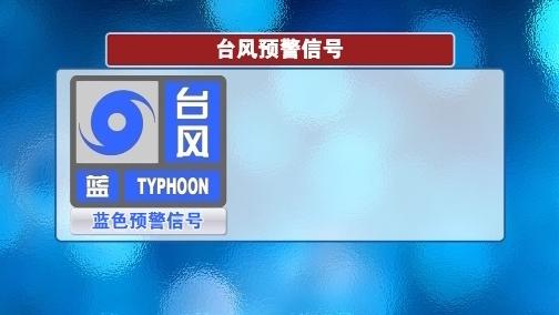 台风预警信号 00:00:52
