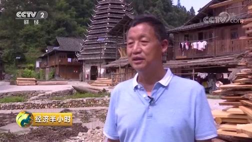 [经济半小时]黄岗村标志性建筑特色鼓楼在村民心中的地位至高无上