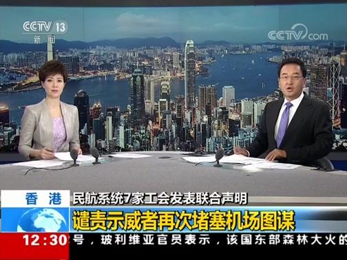 [新闻30分]香港民航系统7家工会发表联合声明 谴责示威者再次堵塞机场图谋
