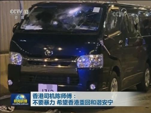 [视频]香港司机陈师傅:不要暴力 希望香港重回和谐安宁