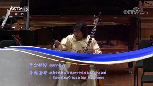 """《CCTV音乐厅》 20190823 """"漫步经典""""系列音乐会(186) """"草原回想""""齐·宝力高与野马马头琴乐团音乐会(上)"""