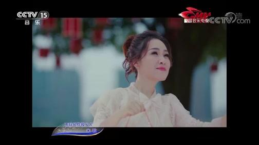 [中国音乐电视]歌曲《不辞长作故乡人》 演唱:宋歌