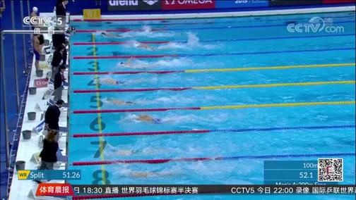 [游泳]美国队刷新4X200米自接力世界青年纪录
