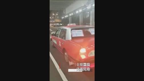 香港五百辆的士挂国旗 呼吁守护香港 风雨同舟 00:01:18
