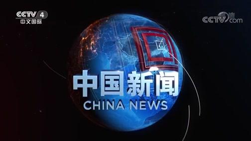《中国新闻》 20190824 19:00