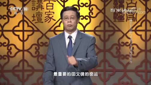 [百家讲坛]雍正十三年(下部)5 乌先生安否 神秘的乌师爷