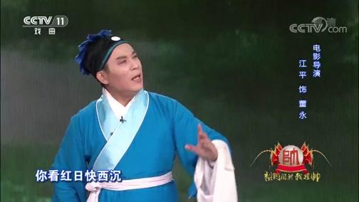 《梨园闯关我挂帅》 20190825