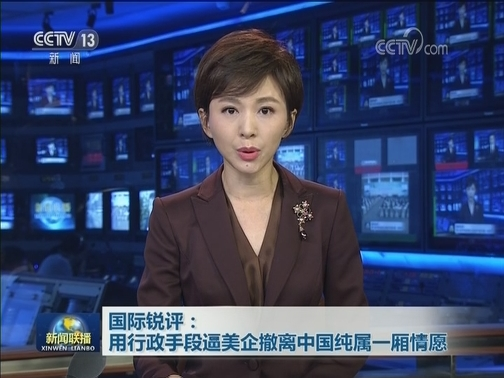 [视频]国际锐评:用行政手段逼美企撤离中国纯属一厢情愿