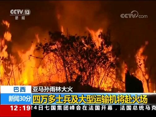 [新闻30分]亚马孙雨林大火·巴西 四万多士兵及大型运输机将赴火场