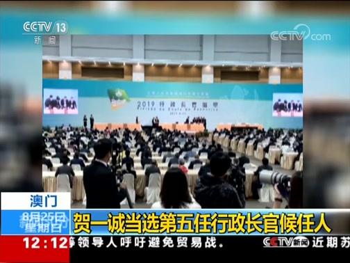 [新闻30分]澳门 贺一诚当选第五任行政长官候任人