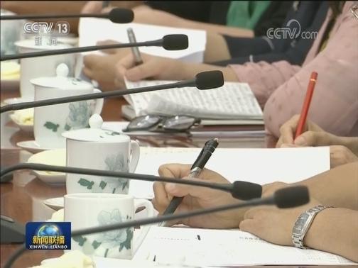 [视频]栗战书与全国人大常委会会议列席代表座谈