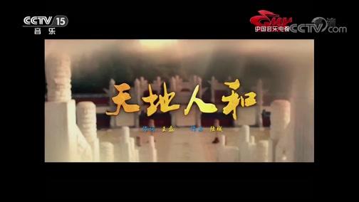 《中国音乐电视》 20190825