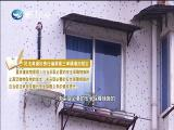 新闻斗阵讲 2019.08.26 - 厦门卫视 00:24:19