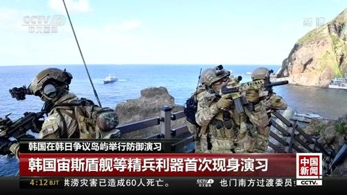 [中国新闻]韩国在韩日争议岛屿举行防御演习