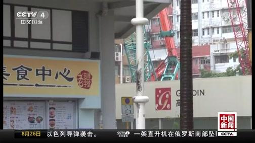 [中国新闻]香港警方及民众严厉谴责暴力行径
