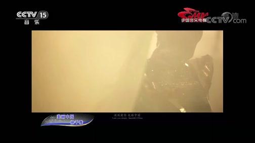 《中国音乐电视》 20190826