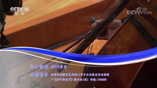 """《CCTV音乐厅》 20190826 """"漫步经典""""系列音乐会(189) 吕思清与墨尔本交响乐团音乐会(下)"""