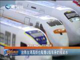 新闻斗阵讲 2019.08.28 - 厦门卫视 00:25:24