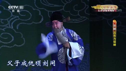 川剧弹戏包公赔情(马瑶 梁世勇)