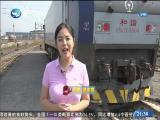 两岸新新闻 2019.08.28 - 厦门卫视 00:26:54