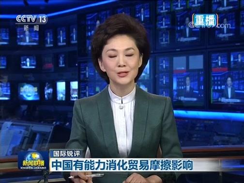 《新闻联播》 20190829 21:00