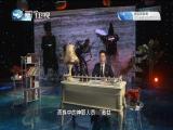 千年凤棺迷案 两岸秘密档案 2019.08.28 - 厦门卫视 00:41:40