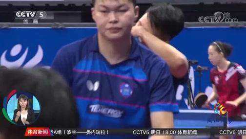 [乒乓球]跨省市组队:别样风景 同样精彩