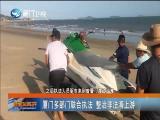 新闻斗阵讲 2019.08.30 - 厦门卫视 00:25:12