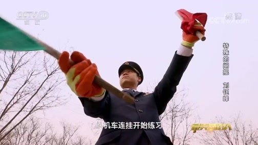 《最美铁路人》 20190831 特殊的闸把 刘钰峰