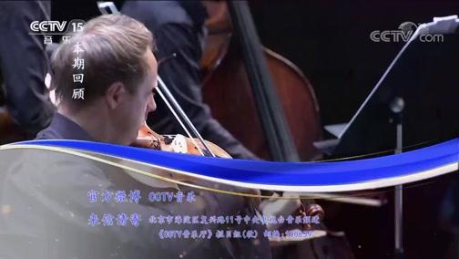 """《CCTV音乐厅》 20190831 """"漫步经典""""系列音乐会(194) 杭州(国际)音乐节慕尼黑爱乐室内乐团音乐会(上)"""