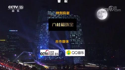《全球中文音乐榜上榜》 20190831