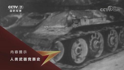 《兵器面面观》 20190831 人类武器竞赛史——坦克(下)