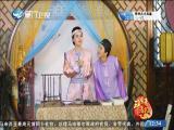 顾靖尧与林湘君(5)斗阵来看戏 2019.09.01 - 厦门卫视 00:47:29