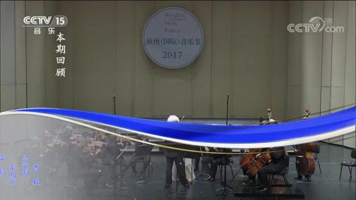 """《CCTV音乐厅》 20190901  """"漫步经典""""系列音乐会(195) 杭州(国际)音乐节慕尼黑爱乐室内乐团音乐会(下)"""