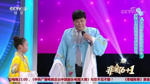 [非常6+1]天津小戏迷央视开讲戏曲课 王洁实跪学基本功不畏难