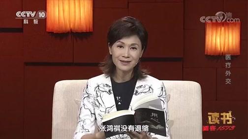 《读书》 20190904 孙晓飞 《用心:神经外科医生沉思录》 医疗外交